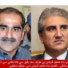 shah-mehmood-qureshi-refuses-to-shake-hands-with-saad-rafique-in-live-show